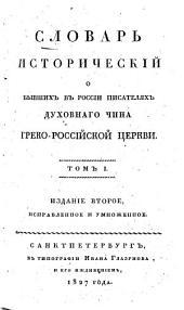Словарь историческій о бывших в Россіи писателях духовнаго чина Греко-Россійской церкви: Том 1