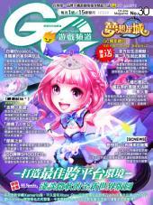 Game Channel 遊戲頻道 No.30