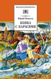 Кепка с карасями (сборник)
