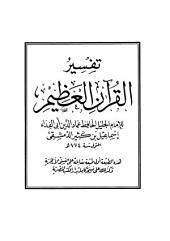 تفسير القرآن العظيم (تفسير ابن كثير) - ج 1