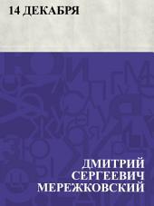 14 декабря: (Николай I и декабристы)