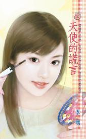 天使的謊言~豪門遊戲 意外篇: 禾馬文化甜蜜口袋系列119