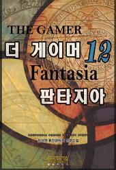 더 게이머 판타지아 12권