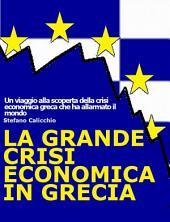 La crisi in grecia resa semplice. un viaggio alla scoperta della crisi economica greca che ha allarmato il mondo.