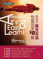 漸進式英文文法句型完全KO版: LS020