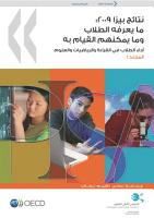 PISA 2009 Results  What Students Know and Can Do Student Performance in Reading  Mathematics and Science  Volume I   Arabic version  PDF