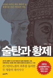 술탄과황제: 1453년 비잔틴 제국 최후의 날, 세계를 바꾼 리더십의 격돌