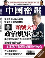《中國密報》第36期: 頭號大罪:政治規矩之詭