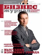 Бизнес-журнал, 2008/16: Краснодарский край