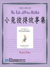 The Tale of Peter Rabbit (小兔彼得故事集)