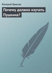 Почему должно изучать Пушкина?