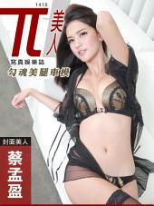 兀美人1410-蔡孟盈【勾魂美腿車模】