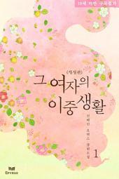 그 여자의 이중생활(개정판) 1/2