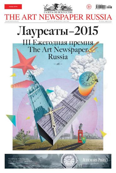 The Art Newspaper Russia No03                2015 PDF