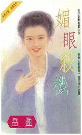 媚眼殺機: 禾馬文化珍愛系列345
