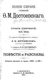 Полное собраніе сочиненій Ф.М. Достоевскаго: Повѣсти и рассказы