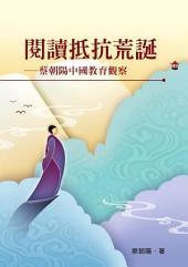 閱讀抵抗荒誕: 蔡朝陽中國教育觀察
