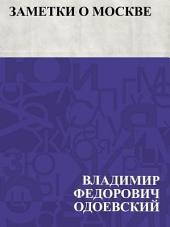 Заметки о Москве