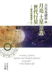 占星基礎學3:月亮、土星、木星、世代行星匯集的隱藏版人生: 第 3 卷
