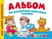 Альбом по развитию навыков чтения. Азбука