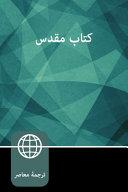 Farsi (Persian) Bible, Paperback