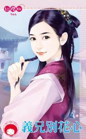 義兄別花心: 禾馬文化紅櫻桃系列817
