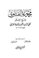 مجموعة الفتاوى لشيخ الإسلام ابن تيمية - ج 24 : الفقه 4 : تابع الصلاة - الجنائز