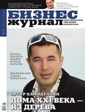 Бизнес-журнал, 2009/09: Югра