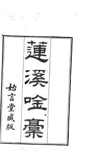 蓮溪吟稿: 第 1-2 卷