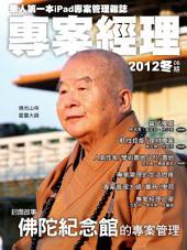 專案經理第06期(2012冬): 佛陀紀念館的專案管理