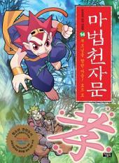 마법천자문 14권: 부모님을 향한 마음! 효도 효!