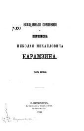 Неизданныя сочинения и переписка Николая Михайловича Карамзина: Часть И