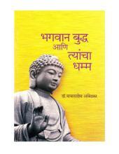Bhagwan Buddha aani tyancha Dhamma: Volume 1