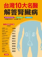 台灣10大名醫解答腎臟病:中西醫合併防治,生活逆轉「腎」!