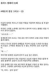 [연재] 블러드 엠페러 93화