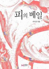 [세트] 피의 베일 (전2권/완결)