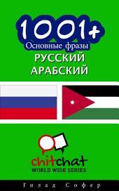 1001+ основные фразы Pусский - арабский