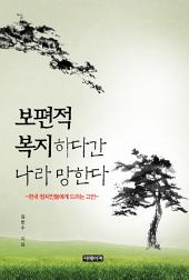 보편적 복지하다간 나라 망한다: -한국 정치인들에게 드리는 고언-