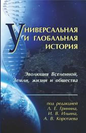 Универсальная и глобальная история – Эволюция вселенной, земли, жизни и общества