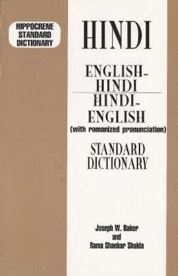 English Hindi  Hindi English