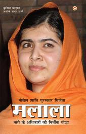 Noble Shanti Puraskar Ki Vijeta Malala: मलाला
