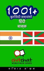 1001+ बुनियादी वाक्यांशों हिंदी - बास्क