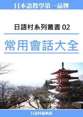 日文電子書 會話: 最豐富的日語自學教材