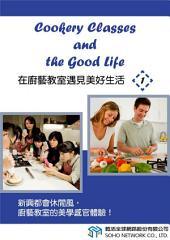 在廚藝教室遇見美好生活/Cookery Classes and the Good Life