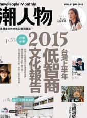 潮人物2015年7月號 vol.57: 2015台灣上半年低智商文化報告