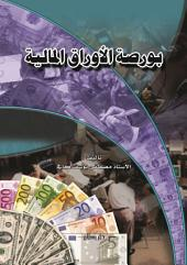 بورصة الأوراق المالية