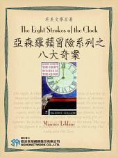 The Eight Strokes of the Clock (亞森羅蘋冒險系列之八大奇案)