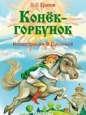 Конек-горбунок (сказка в стихах) - Иллюстрированные сказки для детей