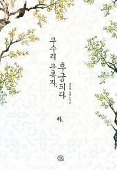 무수리 문복자 후궁 되다 3/3