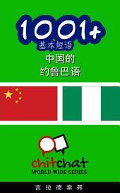 1001+ 基本短语 中国的 - 约鲁巴语